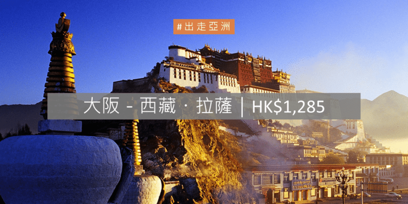 Osaka to Lhasa, Tibet from USD164!