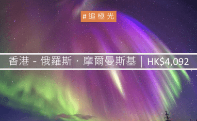 Aurora! Hong Kong to Murmansk, Russia from USD526!