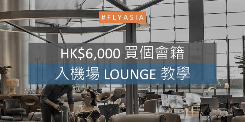 想入機場 VIP Lounge?會籍挑戰/配對教學!
