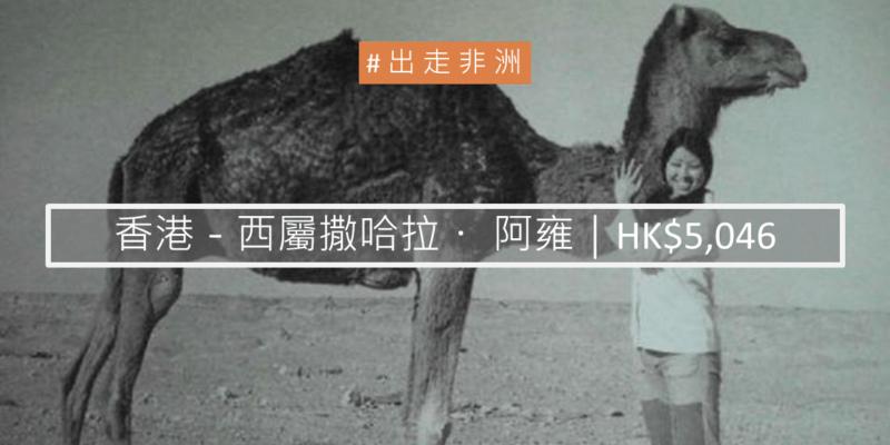 Hong Kong to Laayoune, Western Sahara from USD646!