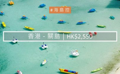 Direct! Hong Kong to Guam from USD326!