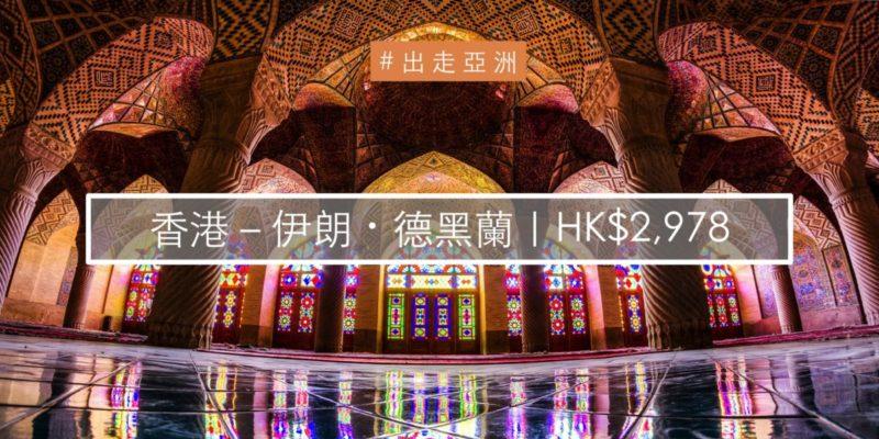 Hong Kong to Tehran, Iran from USD381!
