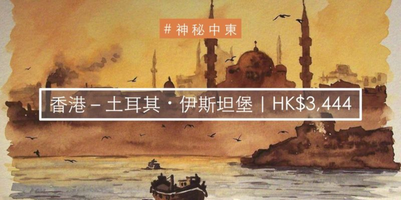Hong Kong to Istanbul, Turkey from USD441!