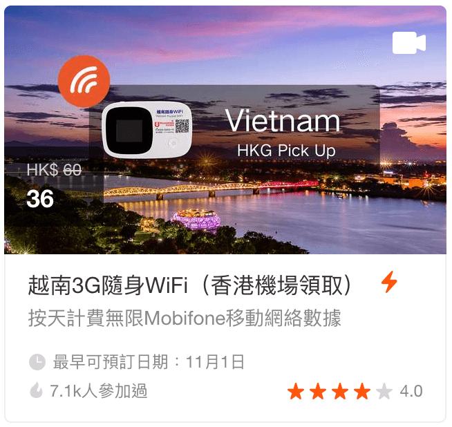 【香港】2018 越南網上簽證教學