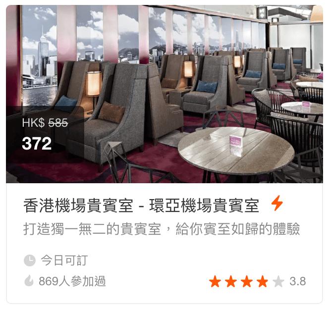 預定香港環亞機場貴賓室