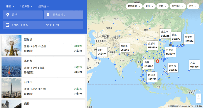 買機票都有後門?Google Flights 的使用手冊