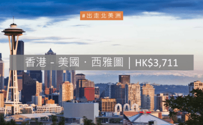 DIRECT! Hong Kong to Seattle from USD477 only!