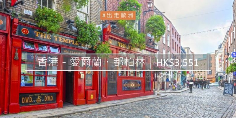 Hong Kong to Dublin, Ireland from USD456!