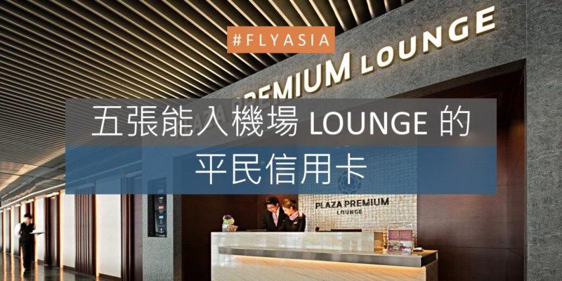 想入機場 VIP Lounge?你需要的五張平民信用卡!