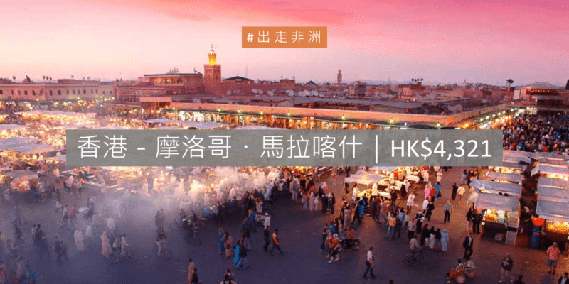 Hong Kong to Marrakech, Morocco from USD533!