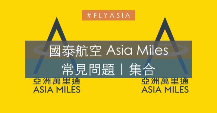 可以用亞洲萬里通給朋友(非本人)換機票嗎?