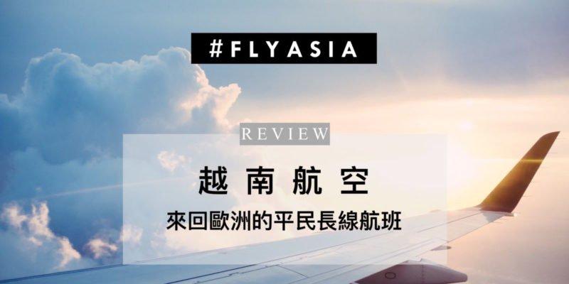 來回歐洲的平民長線航班──越南航空