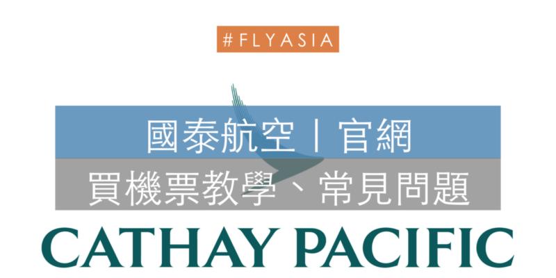 國泰航空機票購買教學﹑評價﹑常見問題