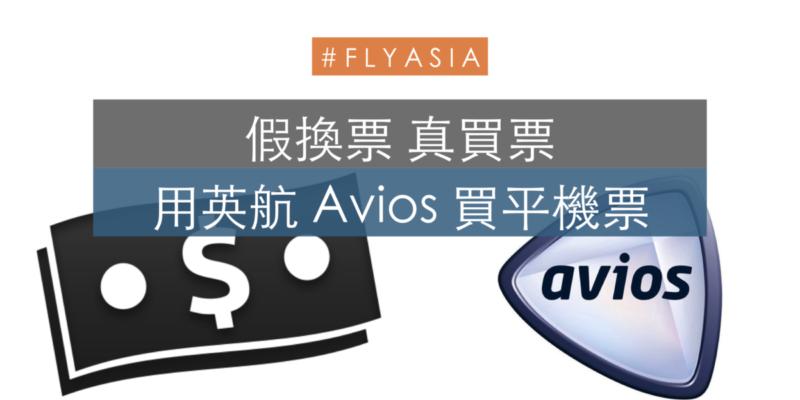 假換票真買票?用 現金+Avios 買平機票!
