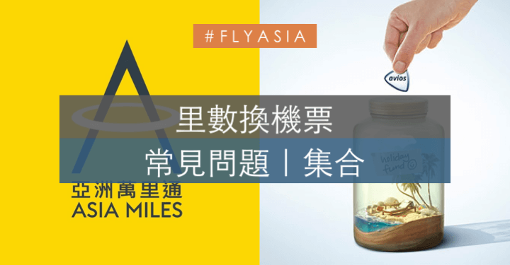 用飛行里數去日本?Asia Miles vs Avios 比一比!