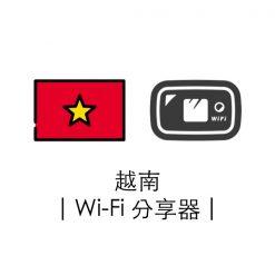 越南 | 3G Wi Fi 蛋 | 香港領取