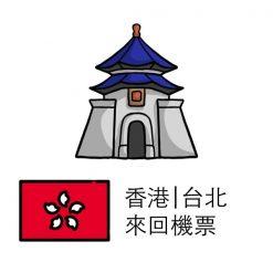 香港至台北 (TPE) | 來回機票