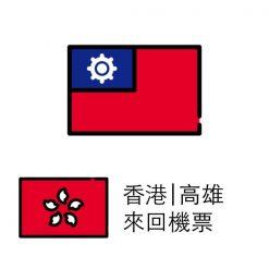 香港至高雄 (KHH) | 來回機票