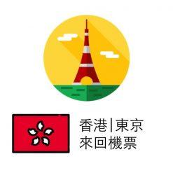 香港至東京 (TYO) | 來回機票