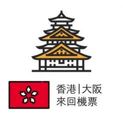 香港至大阪 (KIX) | 來回機票