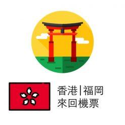 香港至福岡 (FUK) | 來回機票
