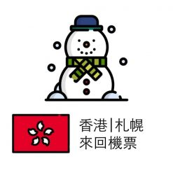 香港至札幌 (CTS) | 來回機票