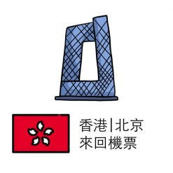 香港至北京 (PEK)   來回機票