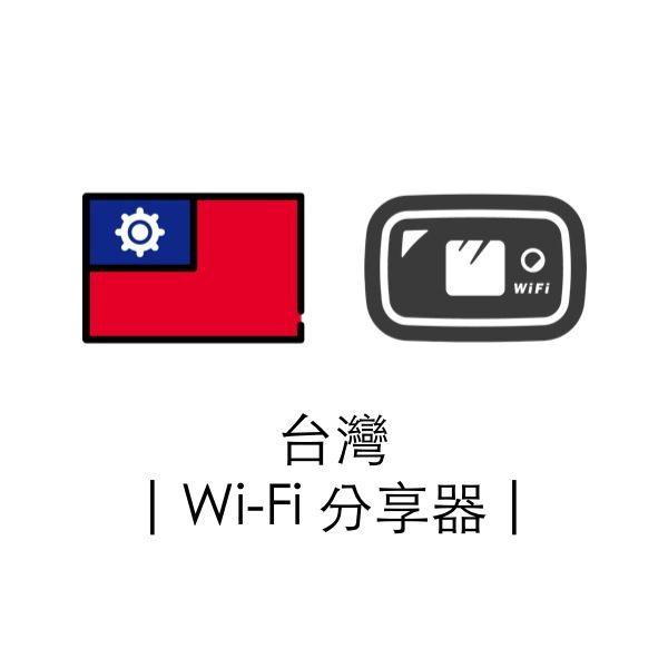 台灣 | 4G/3G Wi Fi 蛋 | 香港領取
