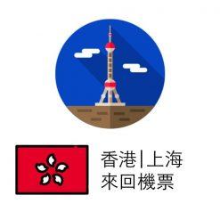 香港至上海 (SHA) | 來回機票