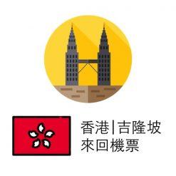 香港至吉隆坡 (KUL) | 來回機票