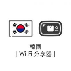 韓國 | 4G Wi Fi 分享器 | 台灣機場領取