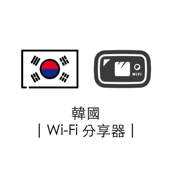 韓國 | 4G Wi Fi 蛋 | 香港機場領取