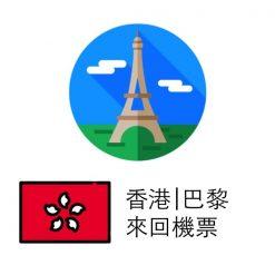 香港至巴黎 (CDG) | 來回機票