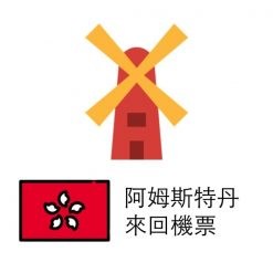 香港至阿?斯特丹 (AMS) | 來回機票