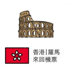 香港至羅馬 (FCO) | 來回機票