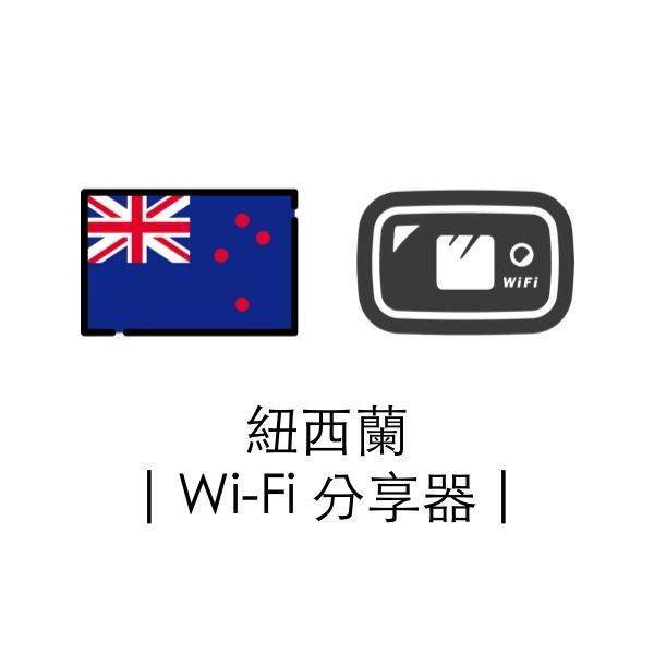 紐澳 | 4G/3G Wi Fi 蛋 | 香港領取