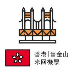 香港至舊金山 (SFO)   來回機票