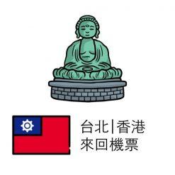 台北至香港 (HKG) | 來回機票