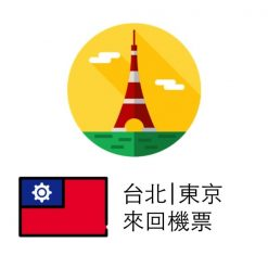 台北至東京 (TYO)   來回機票