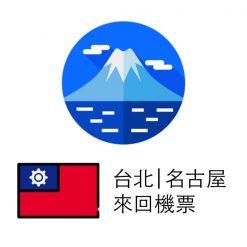 台北至名古屋 (NGO) | 來回機票