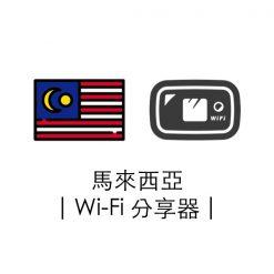 馬來西亞   4G Wi Fi 蛋   香港領取