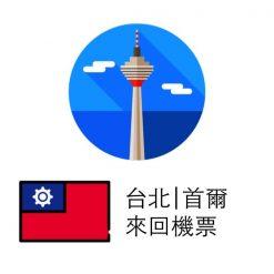 台北至首爾 (ICN) | 來回機票