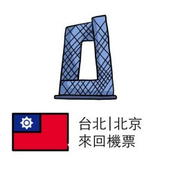 台北至北京 (PEK)   來回機票