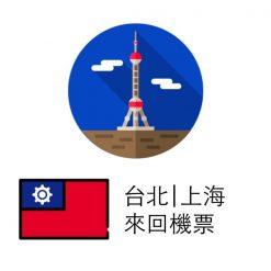 台北至上海 (SHA)   來回機票