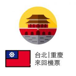台北至重慶 (CKG)   來回機票