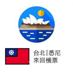 台北至悉尼 (SYD) | 來回機票