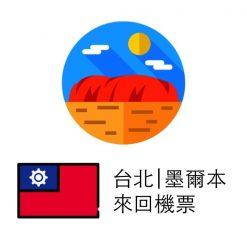 台北至墨爾本 (MEL) | 來回機票