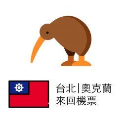台北至奧克蘭 (AKL) | 來回機票