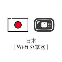 日本 | 4G Wi Fi 蛋 | 香港機場領取