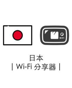 韓國   4G Wi Fi 蛋   香港領取